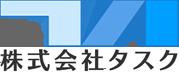 株式会社タスク